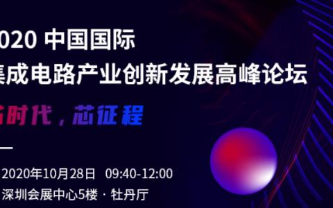 2020中国国际集成电路产业创新发展高峰论坛将于10月28日举行