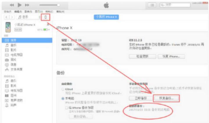 兩種方式快速恢復蘋果手機刪除的短信