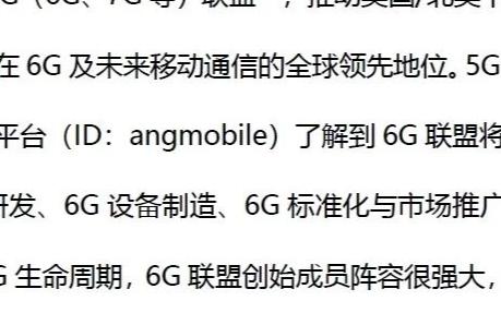 美国纠集了北美力量与部分网络设备商,准备搞一场6G、7G大事