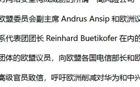"""40多位欧洲议会议员将华为和中兴列为对网络安全构成所谓""""高风险公司"""""""
