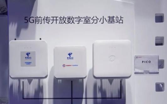 5G前传开放数字室分小基站系列产品解决方案重磅发布