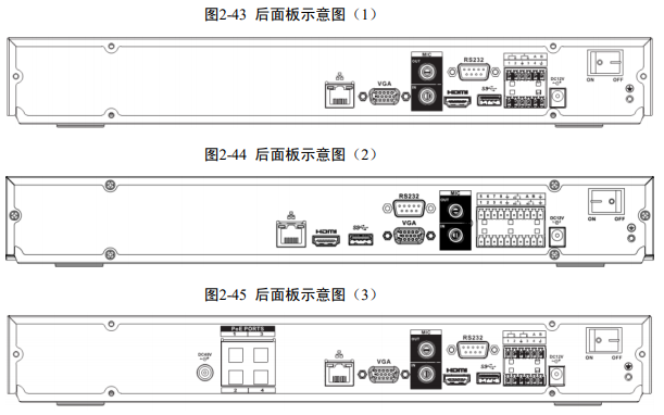 网络硬盘录像机的使用说明书免费下载