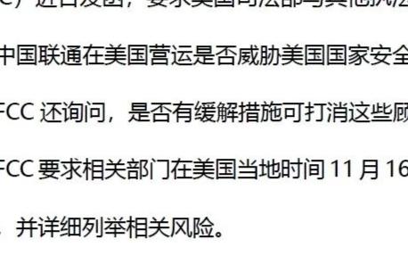美国联邦通信委员会要求司法部评估中国联通