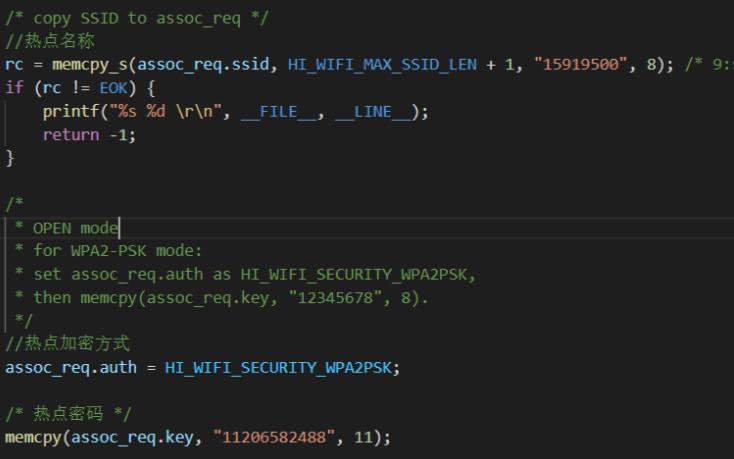HarmonyOS Hi3861 WiFi操作 热点链接