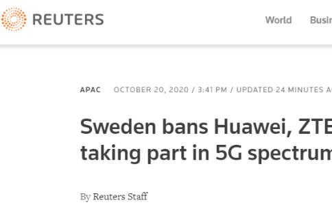 瑞典禁中企参与5G建设 又为了国家安全 中方回应有悖市场经济原则