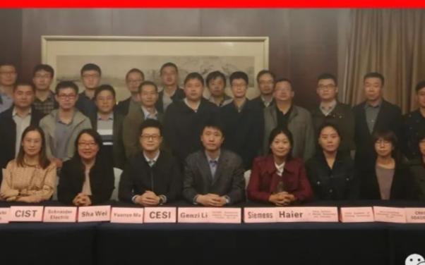 IEEE智能工厂评价标准工作组(IEEE/C/SM/IFA)成立会议召开