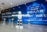 """""""张江康桥杯""""机器人大赛颁奖仪式举行"""