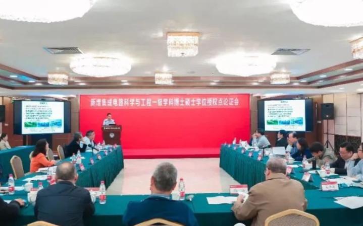 北京大学新增集成电路一级学科博士硕士学位授权点论证会召开