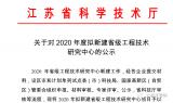太極半導體獲江蘇工程技術研究中心認定