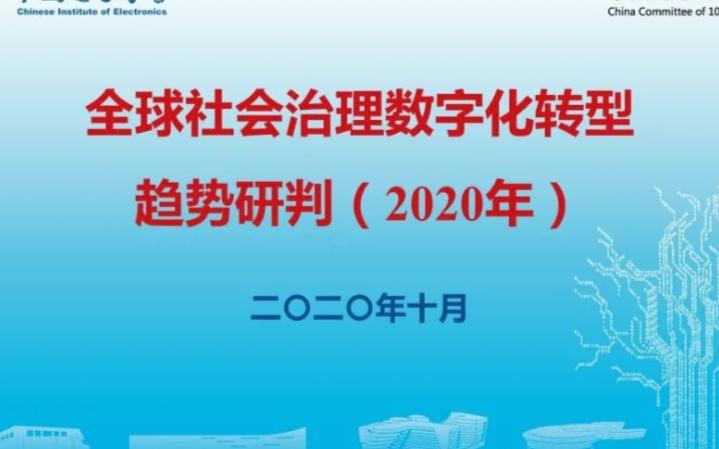 全球社会治理数字化转型趋势研判(2020年)内容节选