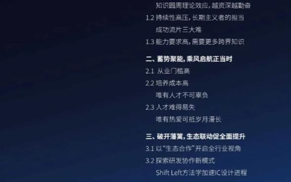 中国集成电路产业开发者调研活动:2020中国创芯者图鉴