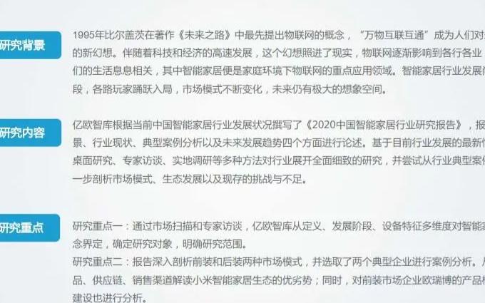 中国智能家居行业发展背景、行业现状、典型案例分析以及未来发展趋势