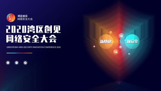 深圳市网络安全大会为智慧城市和数字政府建设提供安全支撑