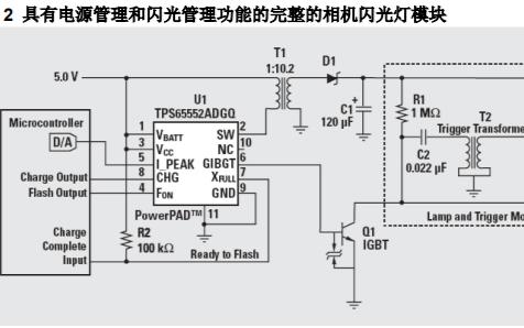 电源开关设计秘笈30例(1)(TI工程师编写)