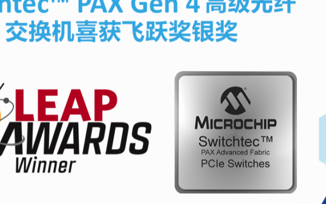 Switchtec PAX交换机近日喜获Design World 2020飞跃奖