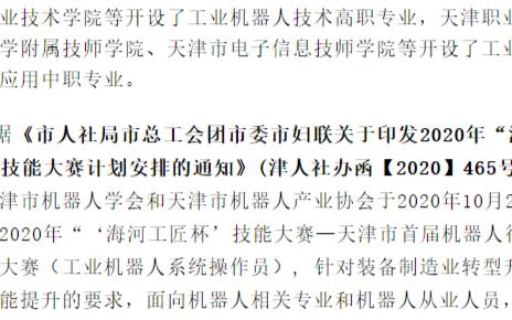 天津市将开展首届机器人行业职业技能大赛