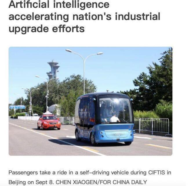 中国在人工智能领域取得了巨大的进步