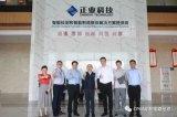 鹏鼎控股集团莅临正业科技开展PCB智能设备技术交流