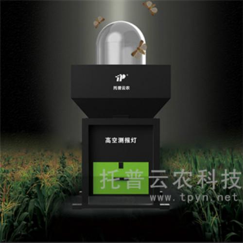高空杀虫灯已广泛应用于草地螟等高空害虫的防治