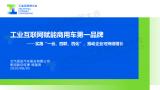 福田汽车对工业互联网的探索及实践经验