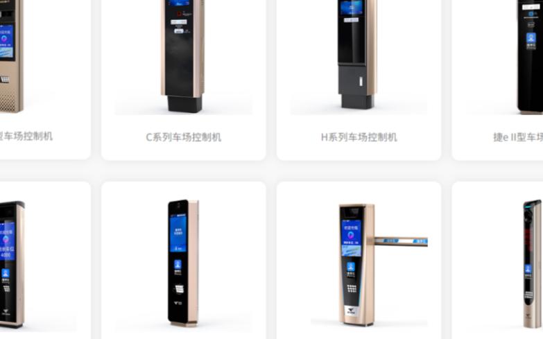 智慧停车、智慧社区综合服务提供商:深圳市捷顺科技...