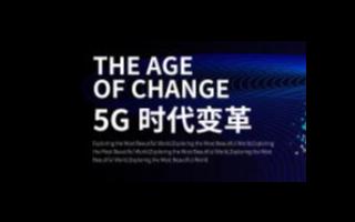 5G进入发展的关键阶段,应用推广是当前工作的重点