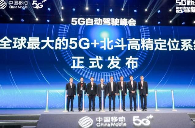 """中国移动联合轻舟智航启动""""全国首个常态化运营5G..."""
