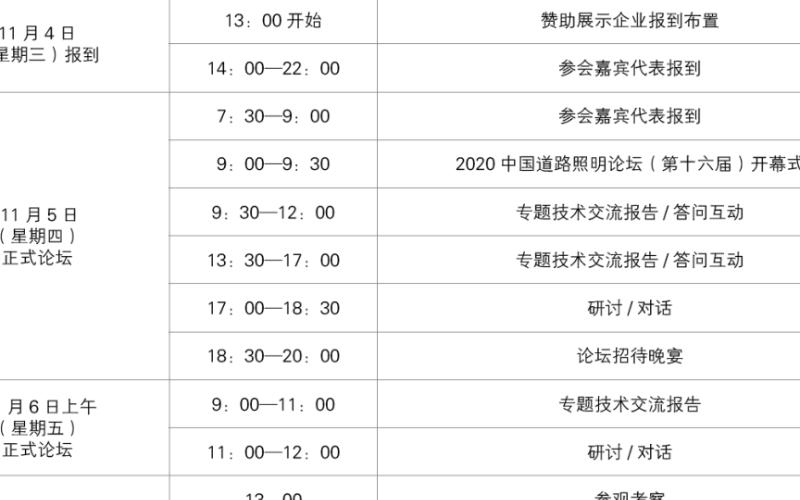 第十六届中国道路照明论坛将于2020年11月隆重召开