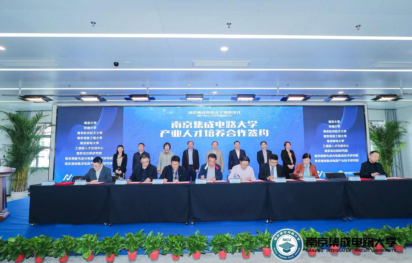 深化產教融合,加速集成電路產業人才培養 南京集成電路大學正式成立!