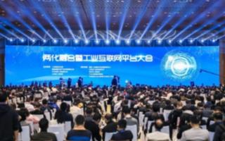 华云数据参加工业互联网平台大会:将引领数字化转型新时代
