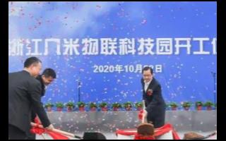 浙江几米物联科技园项目举行开工仪式