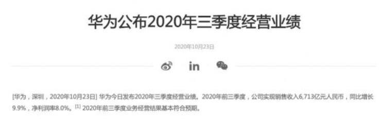 华为发布三季度经营业绩:收入6713亿元,同比增长9.9%
