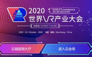 """VR让世界更精彩——育新机、开新局""为主题的2020世界VR产业大会云峰会"
