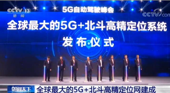中国移动发布5G+高精准定位系统,可实时提供三种级别精度定位服务