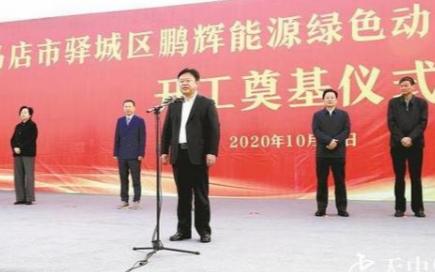 鹏辉能源绿色动力电池生产项目在驻马店市驿城区举行了开工奠基仪式