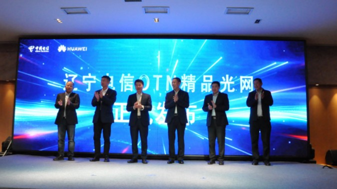 辽宁电信OTN精品网对网络进行了全方位升级