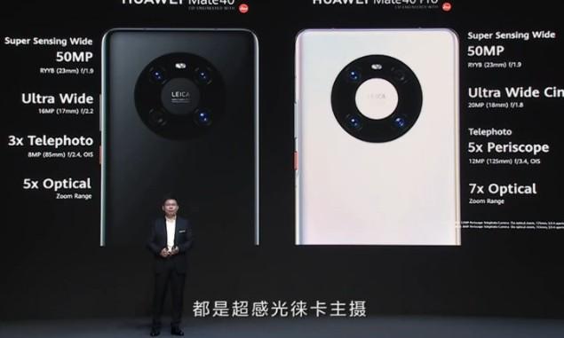 华为面向全球推出具有全新超感知徕卡电影影像系统华为Mate40系列