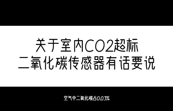 如何预防室内CO2超标,二氧化碳传感器实时监测