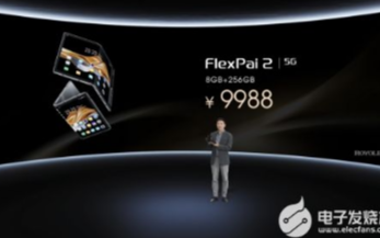 FlexPai 2上市熱銷,成功翻越量產+硬件+生態三座大山