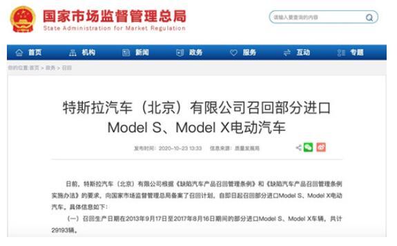 特斯拉召回部分带有安全隐患的Model S、Model X电动汽车