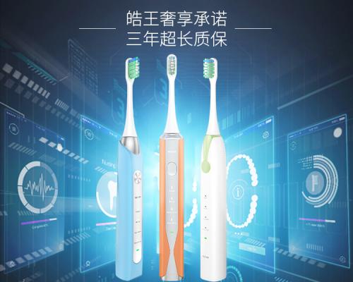 WHITOP/皓王電動牙刷性能如何,美感與質量全行業領先