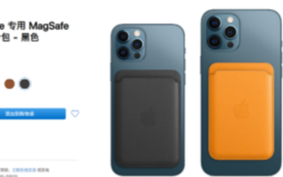 iPhone 12存在让部分卡片消磁的隐患问题