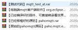在鸿蒙系统中移植Paho-MQTT实现MQTT协议的详细教程