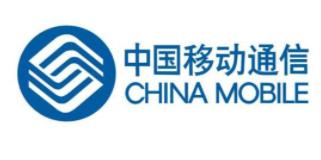 中国移动稳中求进实现高质量发展,经营业绩整体保持平稳
