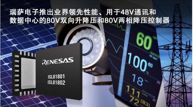 瑞萨电子推出业界超高性能80V双向升降压和两相降压直流DC/DC控制器