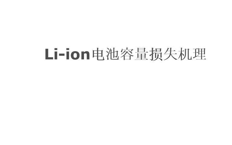 Li-ion电池容量损失机理