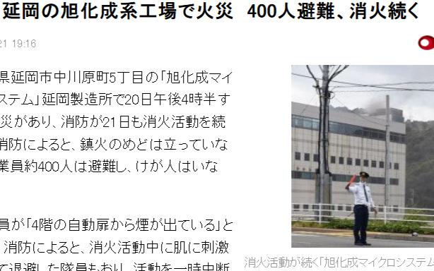 日本一半导体工厂突发大火,火势至少持续了30个小时以上