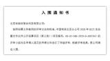火星高科火星舱多节点服务器入围成功 助力中国电信...