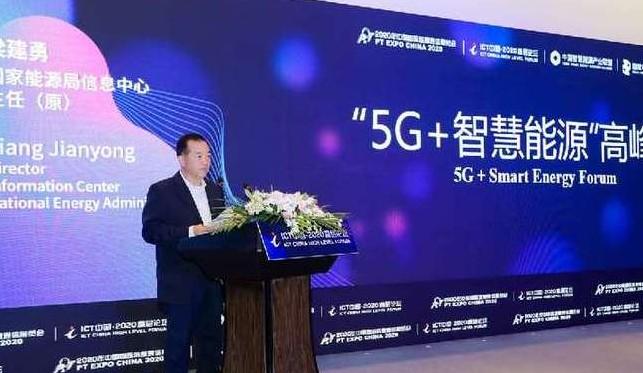 """华北电力大学打造具有中国特色的 """"5G+工业互联网+智慧能源""""解决方案"""