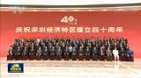深圳经济特区建立40周年庆祝大会在前海国际会议中...